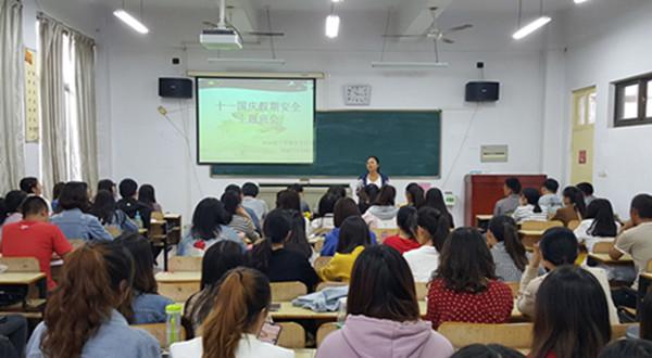 教育科学学院开展假期安全教育主题班会活动